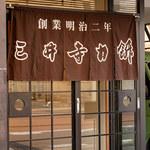 三井寺力餅本家 - 店舗外観
