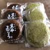 菓匠 菜花の里 黒平まんじゅう本舗 - 料理写真:黒平まんじゅう×よもぎまんじゅう