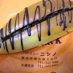 西野屋 - クッキーチョコレート147円