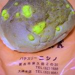 西野屋 - フルーツパン147円