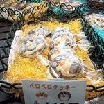コンディトライ コシジ - ペロペロクッキー(140円)