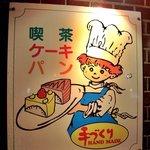 コンディトライ コシジ - 洋菓子 コシジ
