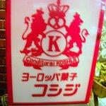 コンディトライ コシジ - ヨーロッパ菓子 コシジ
