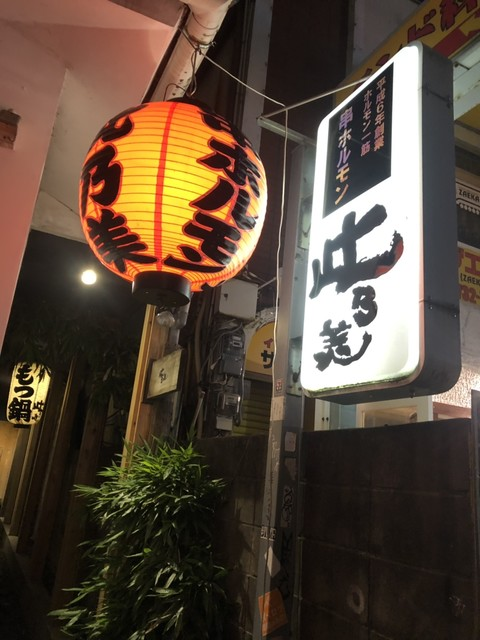 此乃美 舞鶴本店