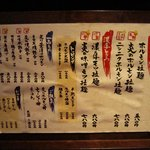 ホルモン拉麺 炎のモツ魂 -