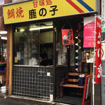Kanoko - 外観
