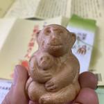 鶴屋益光 - 料理写真:比叡のお猿さん
