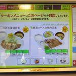 松屋 - クーポン定食メニュー