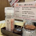 106456339 - 店内:卓上に置かれるブレンド塩・宇治抹茶塩・ヒマラヤ岩塩