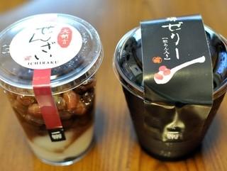 御菓子処 一楽 - ぜんざい&珈琲ゼリー