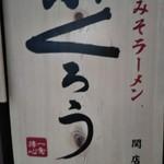 Karamisoramen hukurou -