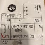 ガスト - ハンバーグ&チキン南蛮 431円 スマニュークーポン       山盛りポテトフライ 215円 雨の日クーポン