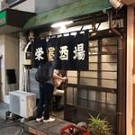 栄屋酒場 -