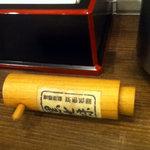 つけ麺 三代目みさわ - 黒唐辛子