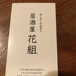 居酒屋 花組 - お店の名刺