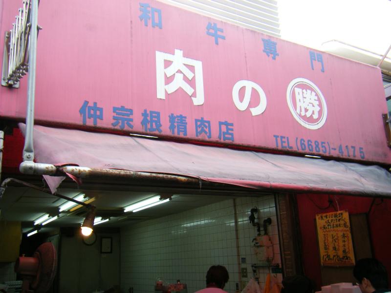 肉の丸勝 仲宗根精肉店