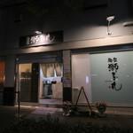麺家獅子丸 - 2019年4月再訪:外観☆