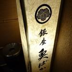 銀座 魚ばか - 外観写真: