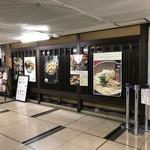 讃岐うどん 野らぼー - '19/04/26 店構え