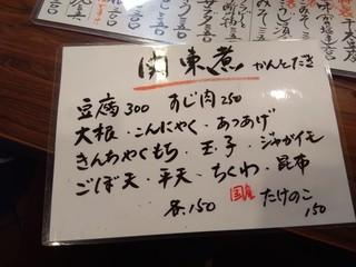 酒楽座 山三 -