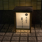 Tsurukikyo - 看板