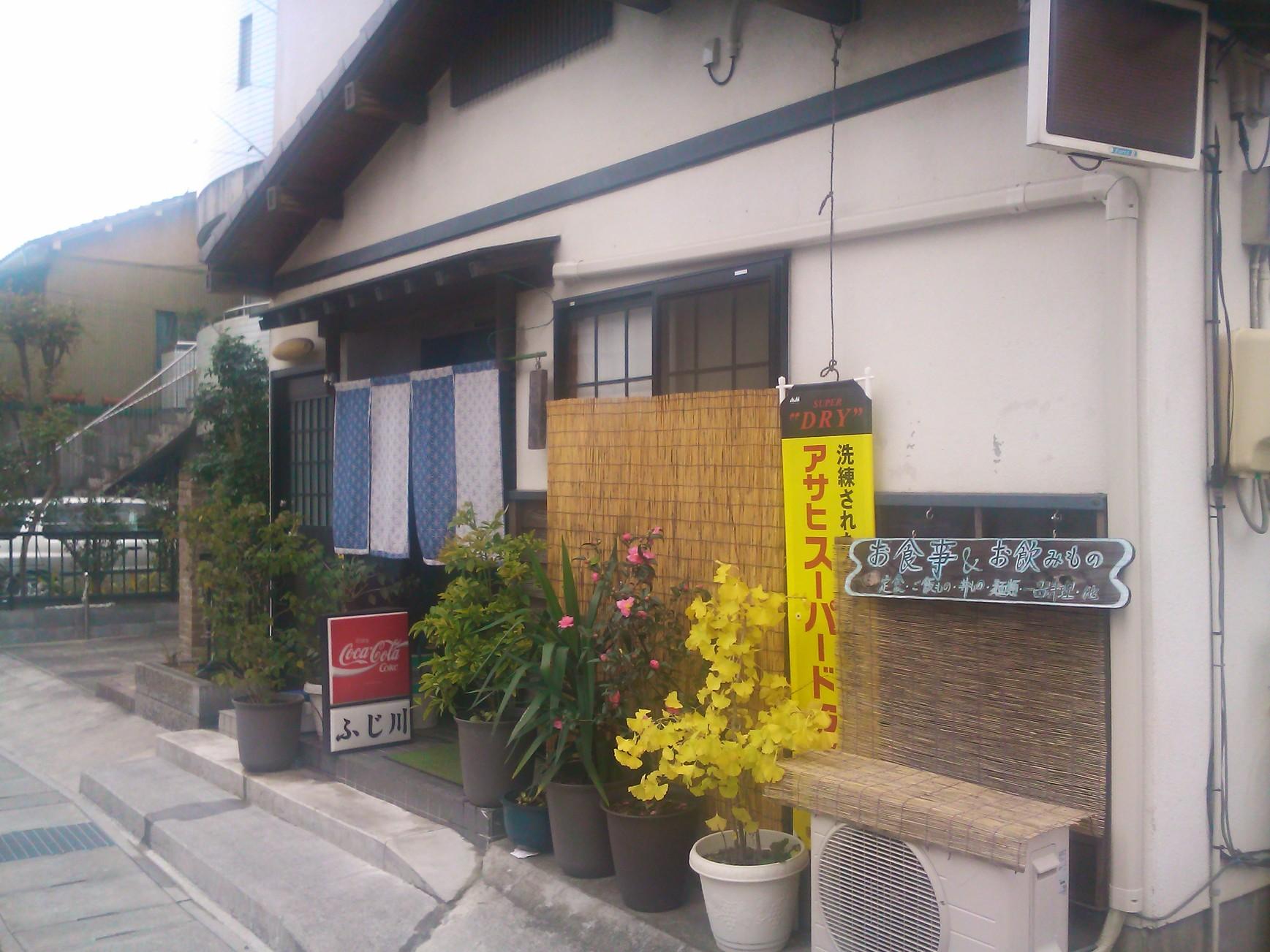 ふじ川食堂