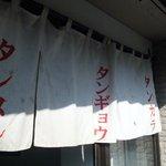 トナリ - 暖簾