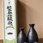 名古屋もつ焼き ひとすじ - 能登純米 日本酒