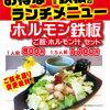 廣福ホルモン - 料理写真:お得なランチメニュー!ご飯大盛り変更無料!ホルモン汁もついてます!食べ応えのあるランチメニュー!ぜひご賞味ください!