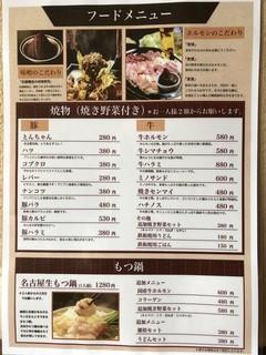 名古屋もつ焼き ひとすじ - 令和元年 フードメニュー ハイボール半額190円期間限定