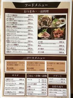 名古屋もつ焼き ひとすじ - 令和元年 フードメニュー