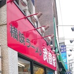 """106509322 - 武蔵家  菊名店さん〜( ̄∇ ̄ノノ""""パチパチパチ!!"""