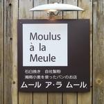 ムール ア ラ ムール -