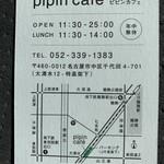 ピピン カフェ -