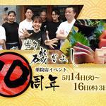 磯ぎよし - 料理写真:令和元年5月14日 磯ぎよし薬院店10周年