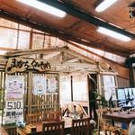 笑味の店 -