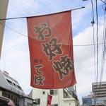 お好み焼 てぼ - 外観(旗)