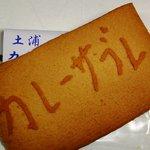 お菓子の久月 - カレーサブレ:残念文字(笑)。味は・・・・・