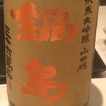 鮨 さかい - 山田穂。初めてです
