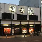 栄寿司 - 外観写真: