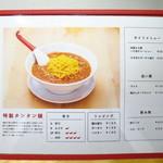 小田原タンタン麺たかみ -