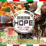 イタリアン原価バール HOPE -