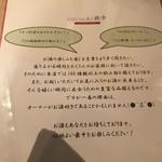 Kokochimonaka -