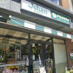 ジョアン - たまに行くならこんな店は、目白駅前のトラッド目白1Fにて、Johan&プロントが合体したような店舗となる「ジョアン 目白店」です。