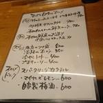 野菜酒場 天ぷら白金 - メニュー