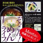 ひさ家 - Meets Regional「ぞっこん!めんライフ。」に掲載されました!