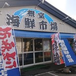 根室海鮮市場カネカイチ鈴木商店 - エントランス