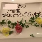 Kitchen kampo's - お祝いプレート