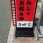 浅草もんじゃ香味家 -