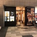 GOCHISO-DINING 雅じゃぽ - 外観